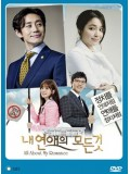 kr973 : ซีรีย์เกาหลี All About My Romance ชุลมุนวุ่นรักนักการเมือง ( ซับไทย) 4 แผ่นจบ
