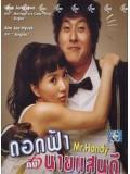 kr067 :Mr.Handy ดอกฟ้ากับนายแสนดี [พากย์ไทย+ซับไทย]DVD  1 แผ่นจบ