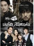 kr984 : cain and abel ปมรัก ลิขิตแค้น ( พากย์ไทย) 7 แผ่นจบ