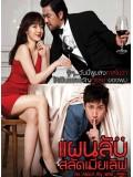 km027 : หนังเกาหลี All About My Wife แผนลับสลัดเมียเลิฟ [พากย์ไทย+ซับไทย] DVD 1 แผ่น