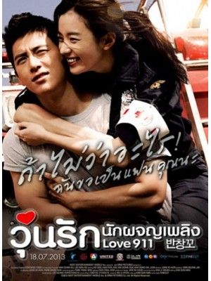 km151 : Love 911 วุ่นรัก นักผจญเพลิง (พากย์ไทย+ซับไทย) DVD 1 แผ่น