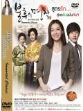 krr1028: ซีรีย์เกาหลี Immortal Classic สูตรรัก สูตรลับฉบับกิมจิ (พากย์ไทย) 5 แผ่นจบ