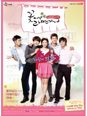 krr1039: ซีรีย์เกาหลี Cool Guys, Hot Ramen นายตัวร้ายกับยัยราเมน (พากย์ไทย) 4 แผ่นจบ
