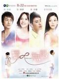 TW150 : Endless Love รักนี้ไม่มีวันลืม  (พากย์ไทย) 4 แผ่นจบ