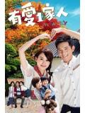 TW147  ซีรี่ย์ไต้หวัน Love Family ชุลมุนวุ่นหารัก  (พากษ์ไทย) 10 แผ่น