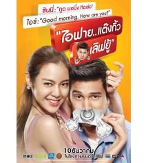 th562 : หนังไทย i fine thank you love you ไอฟาย..แต๊งกิ้วเลิฟยู้ DVD 1 แผ่นจบ