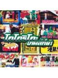 TV001 : รายการเรียลลิตี้ โกโกริโกะ เกมส์กึ๋ย (True Visionตอนที่13-18 ) พากษ์ไทย 6 แผ่น