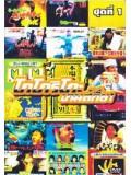 TV002 : รายการเรียลลิตี้ โกโกริโกะ เกมส์กึ๋ย (True Vision) พากษ์ไทย 12 แผ่น