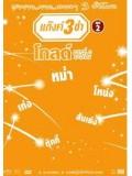 TV019 : แก๊งค์ 3 ช่า โกลด์ ซีรี่ส์ ชุด 2 DVD 1 แผ่น