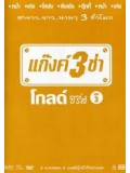 TV020 : แก๊งค์ 3 ช่า โกลด์ ซีรี่ส์ ชุด 3 DVD 1 แผ่น