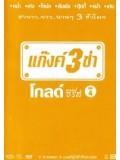 TV021 : แก๊งค์ 3 ช่า โกลด์ ซีรี่ส์ ชุด 4 DVD 1 แผ่น