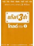 TV022 : แก๊งค์ 3 ช่า โกลด์ ซีรี่ส์ ชุด 5 DVD 1 แผ่น