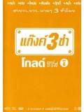 TV023 : แก๊งค์ 3 ช่า โกลด์ ซีรี่ส์ ชุด 6 DVD 1 แผ่น