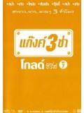TV024 : แก๊งค์ 3 ช่า โกลด์ ซีรี่ส์ ชุด 7 DVD 1 แผ่น