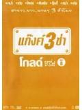 TV025 : แก๊งค์ 3 ช่า โกลด์ ซีรี่ส์ ชุด 8 DVD 1 แผ่น