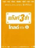 TV026 : แก๊งค์ 3 ช่า โกลด์ ซีรี่ส์ ชุด 9 DVD 1 แผ่น