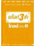 TV027 : แก๊งค์ 3 ช่า โกลด์ ซีรี่ส์ ชุด 10 DVD 1 แผ่น