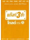 TV028 : แก๊งค์ 3 ช่า โกลด์ ซีรี่ส์ ชุด 11 DVD 1 แผ่น