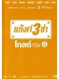 TV029 : แก๊งค์ 3 ช่า โกลด์ ซีรี่ส์ ชุด 12 DVD 1 แผ่น