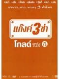 TV030 : แก๊งค์ 3 ช่า โกลด์ ซีรี่ส์ ชุด 13 DVD 1 แผ่น