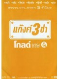 TV031 : แก๊งค์ 3 ช่า โกลด์ ซีรี่ส์ ชุด 14 DVD 1 แผ่น