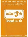 TV032 : แก๊งค์ 3 ช่า โกลด์ ซีรี่ส์ ชุด 15 DVD 1 แผ่น