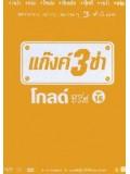 TV033 : แก๊งค์ 3 ช่า โกลด์ ซีรี่ส์ ชุด 16 DVD 1 แผ่น