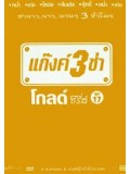 TV034 : แก๊งค์ 3 ช่า โกลด์ ซีรี่ส์ ชุด 17 DVD 1 แผ่น