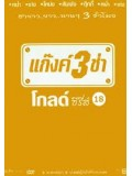 TV035 : แก๊งค์ 3 ช่า โกลด์ ซีรี่ส์ ชุด 18 DVD 1 แผ่น