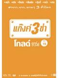 TV036 : แก๊งค์ 3 ช่า โกลด์ ซีรี่ส์ ชุด 19 DVD 1 แผ่น