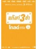 TV037 : แก๊งค์ 3 ช่า โกลด์ ซีรี่ส์ ชุด 20 DVD 1 แผ่น
