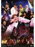 cs212 : ดีวีดีคอนเสิร์ต คอนเสิร์ต โก๊ะตี๋ คาเฟ่ ออนสเตจ ตอน โก๊ะตี๋ 6 แพร่ง DVD 2 แผ่น