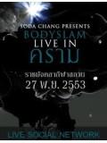 cs227 : ดีวีดีคอนเสิร์ต Bodyslam Live In คราม DVD 2 แผ่น