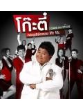 TV062 : โก๊ะตี๋ caf&eacute on stage คอนเสิร์ตแบบ โก๊ะ โก๊ะ DVD 1 แผ่น