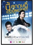 cs233 : ดีวีดีคอนเสิร์ต Love ไม่กลัว กลัวไม่ Love Concert DVD 1 แผ่น