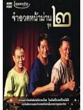 TV133 : คุณพระช่วย จำอวดหน้าม่าน ชุด 2 DVD 1 แผ่น