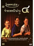TV135 : คุณพระช่วย จำอวดหน้าม่าน ชุด 4 DVD 1 แผ่น