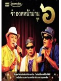 TV137 : คุณพระช่วย จำอวดหน้าม่าน ชุด 6 DVD 1 แผ่น