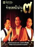 TV138 : คุณพระช่วย จำอวดหน้าม่าน ชุด 7 DVD 1 แผ่น