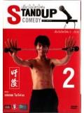 TV141 : เดี่ยวไมโครโฟน 2 (2539) DVD Master 1 แผ่นจบ