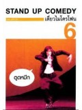 TV145 : เดี่ยวไมโครโฟน 6 (2546) DVD Master 1 แผ่นจบ