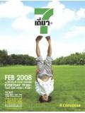 TV146 : เดี่ยวไมโครโฟน 7 (2551) DVD Master 1 แผ่นจบ