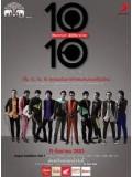 cs402 : ดีวีดีคอนเสิร์ต 10-เต็ม-10 Concert Maximum Generation DVD 1 แผ่น