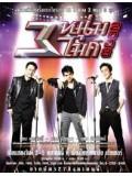 cs404 : ดีวีดีคอนเสิร์ต 3 หนุ่ม 3 ไมค์ (2008) DVD 2 แผ่น