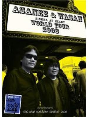 cs408 : ดีวีดีคอนเสิร์ต อัสนี-วสันต์ คนหัวใจสิงห์ เวิลด์ ทัวร์ 2008 DVD1 แผ่น