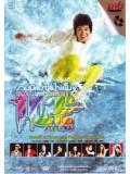 cs299 : ดีวีดีคอนเสิร์ต Variety Live Concert by ICE SARUNYU DVD 1 แผ่น