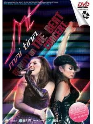 cs407 : ดีวีดีคอนเสิร์ต Mai Tina Beauty On The Beat Concert DVD 1 แผ่น