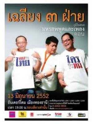 cs411 : ดีวีดีคอนเสิร์ต เฉลียง ๓ ฝ่าย ตอน คนจะไทย ใครจะทน DVD 1 แผ่น