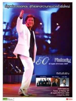 cs413 : ดีวีดีคอนเสิร์ต Frames 50th of Melody แจ้ ดนุพล แก้วกาญจน์ DVD 1 แผ่น