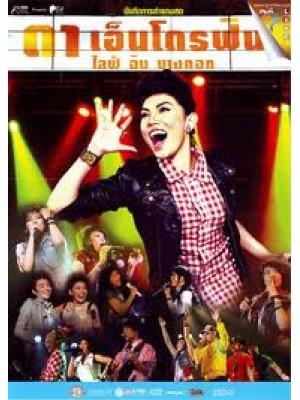 cs418 : ดีวีดีคอนเสิร์ต Da Endorphine Live in Bangkok DVD 1 แผ่น
